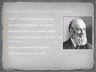 Алексей Николаевич Крылов 1863 – 1945 Кораблестроитель, механик, математик, а