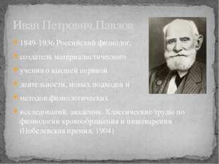 1849-1936 Российский физиолог, создатель материалистического учения о высшей