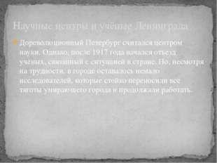 Дореволюционный Петербург считался центром науки. Однако, после 1917 года нач