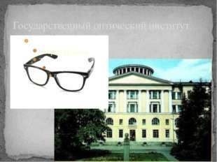 Государственный оптический институт