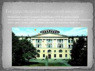 Государственный оптический институт Оптический институт основан в Ленинграде