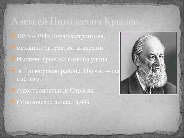 Алексей Николаевич Крылов 1863 – 1945 Кораблестроитель, механик, математик, а...