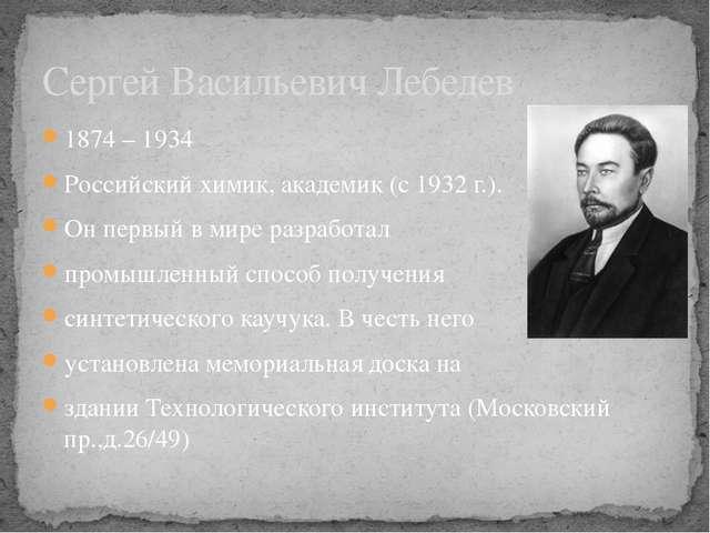 1874 – 1934  Российский химик, академик (с 1932 г.). Он первый в мире разраб...