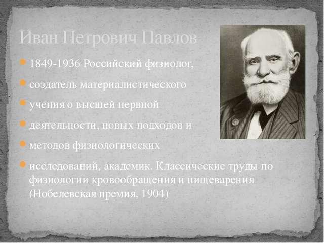 1849-1936 Российский физиолог, создатель материалистического учения о высшей...