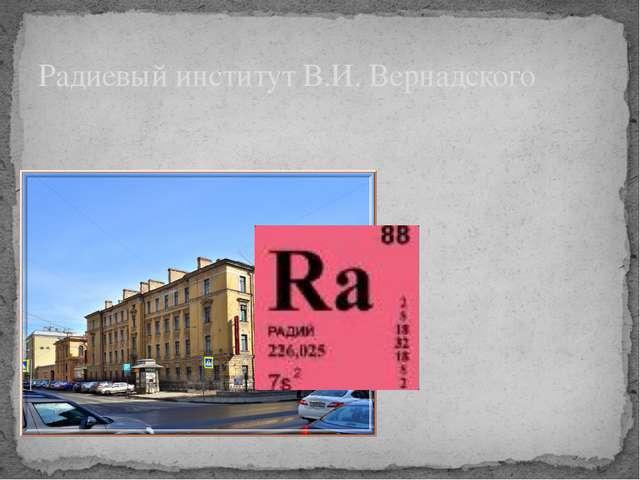 Радиевый институт В.И. Вернадского