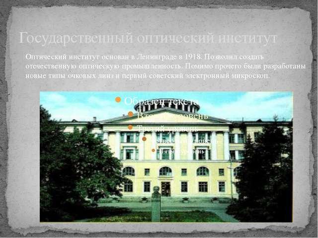 Государственный оптический институт Оптический институт основан в Ленинграде...