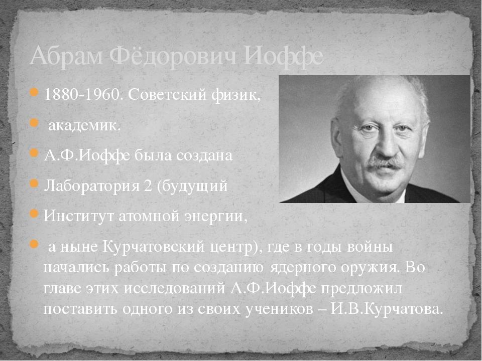 1880-1960. Советский физик, академик. А.Ф.Иоффе была создана Лаборатория 2 (б...