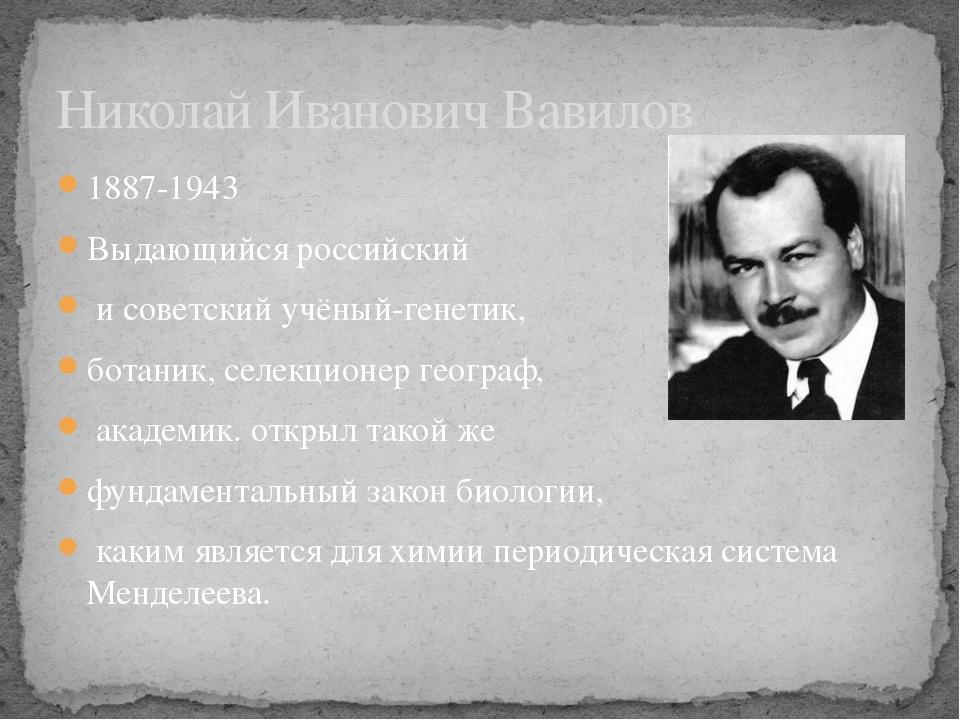 1887-1943 Выдающийся российский и советский учёный-генетик, ботаник, селекцио...