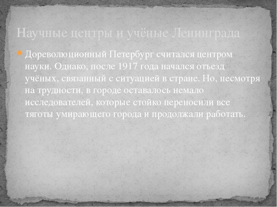 Дореволюционный Петербург считался центром науки. Однако, после 1917 года нач...