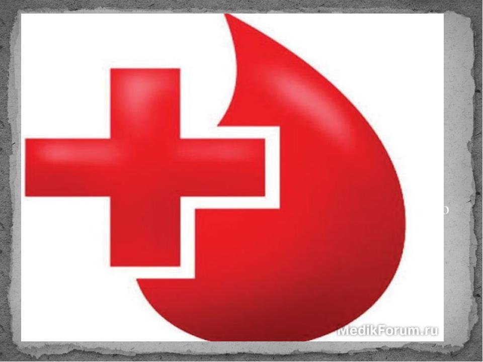 Начал решать проблемы, связанные с организацией донорства, консервированием,...