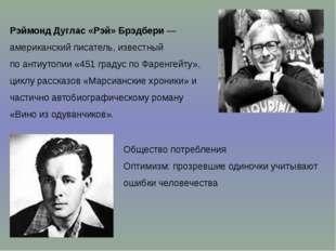 Рэймонд Дуглас «Рэй» Брэдбери— американский писатель, известный поантиутопи