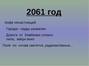 2061 год Кофе ненастоящий Города—груды развалин Дороги от бомбежек словно пил