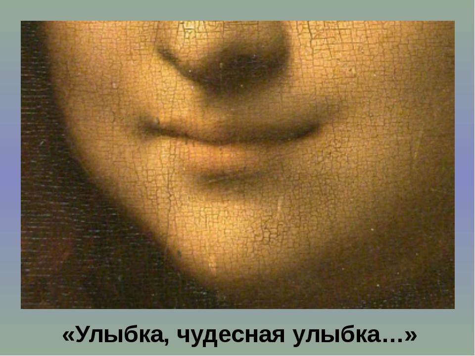 «Улыбка, чудесная улыбка…»