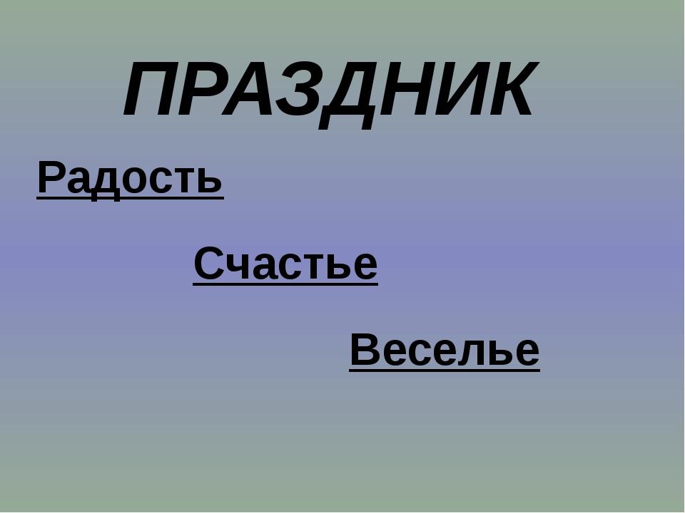 ПРАЗДНИК Радость Счастье Веселье