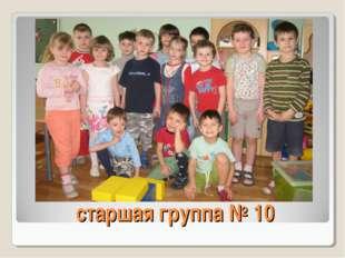 старшая группа № 10
