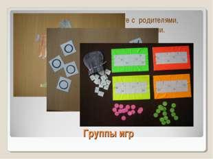 Группы игр IV. Игры, созданные детьми вместе с родителями, бабушками и старш