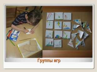 Группы игр II. Игры, сделанные воспитателем с детьми в свободной деятельности.