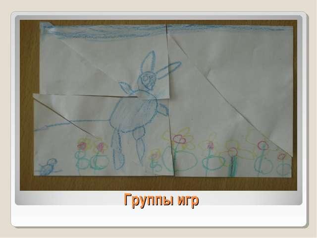 Группы игр III. Игры, созданные самим ребенком.