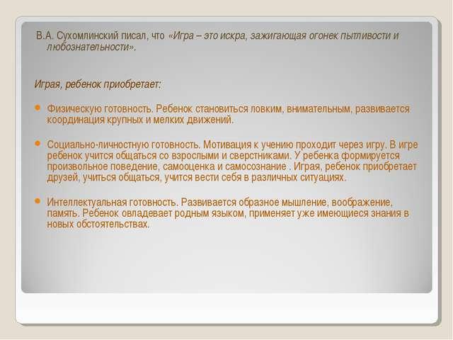 В.А. Сухомлинский писал, что «Игра – это искра, зажигающая огонек пытливости...