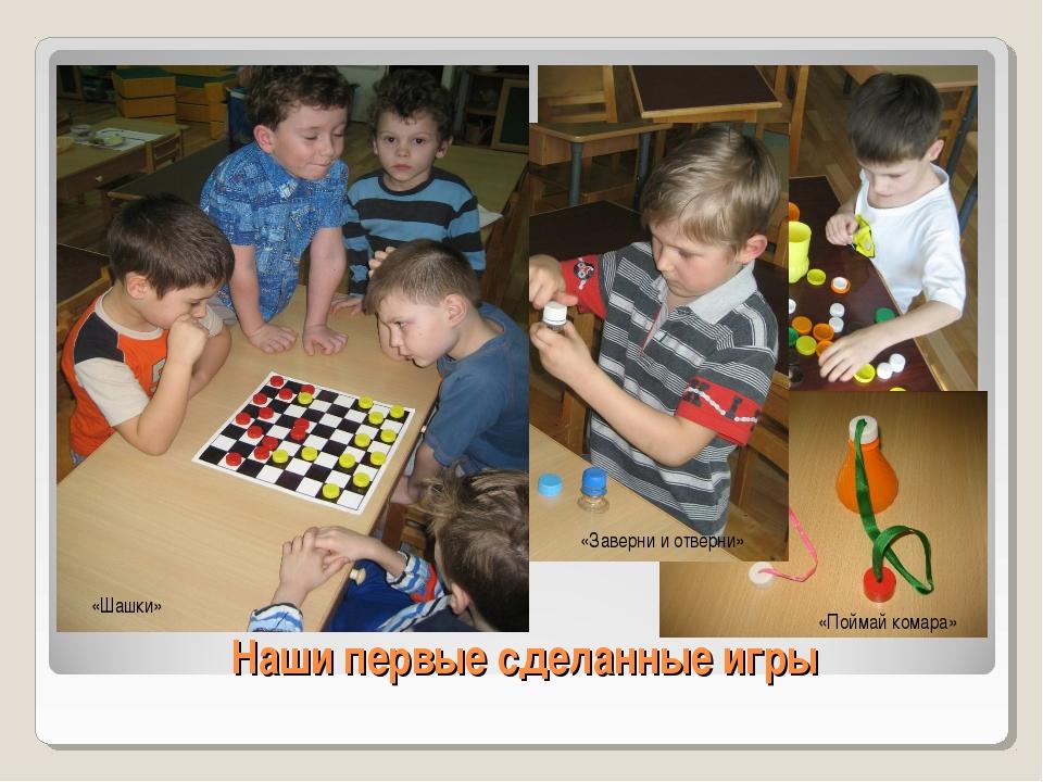 Наши первые сделанные игры «Собери бусы» «Разложи по цвету» «Мозаика» «Поймай...