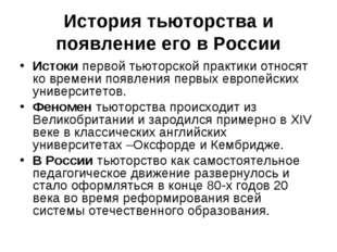 История тьюторства и появление его в России Истоки первой тьюторской практики