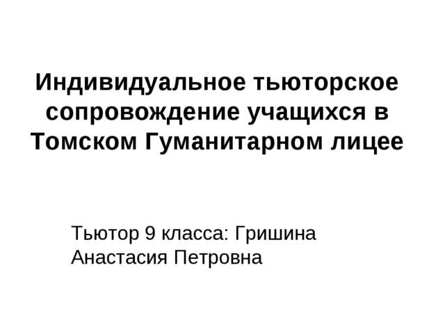 Индивидуальное тьюторское сопровождение учащихся в Томском Гуманитарном лицее...