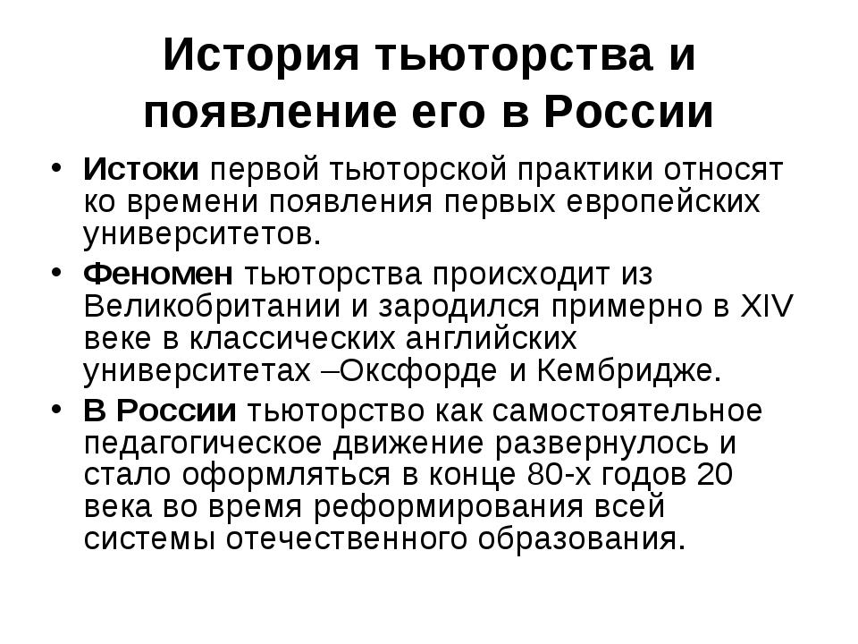 История тьюторства и появление его в России Истоки первой тьюторской практики...