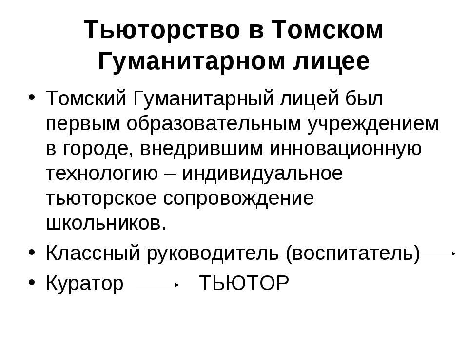 Тьюторство в Томском Гуманитарном лицее Томский Гуманитарный лицей был первым...
