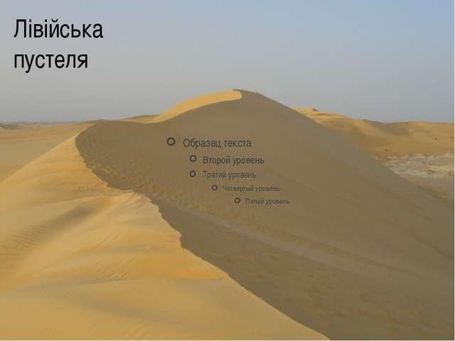 Лівійська пустеля