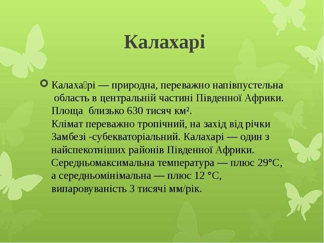 Калахарі Калаха́рі— природна, переважнонапівпустельна область в центральн...