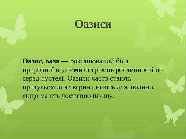 Оазиси Оазис, оаза— розташований біля природноїводоймиострівецьрослинност...