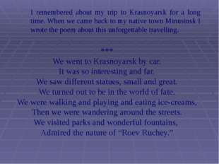 I remembered about my trip to Krasnoyarsk for a long time. When we came back