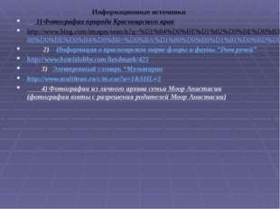 Информационные источники 1) Фотографии природа Красноярского края http://www.