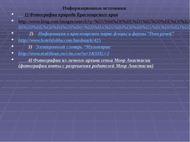 Информационные источники 1) Фотографии природа Красноярского края http://www....