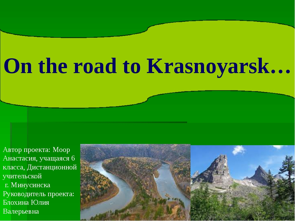 On the road to Krasnoyarsk… Автор проекта: Моор Анастасия, учащаяся 6 класса,...