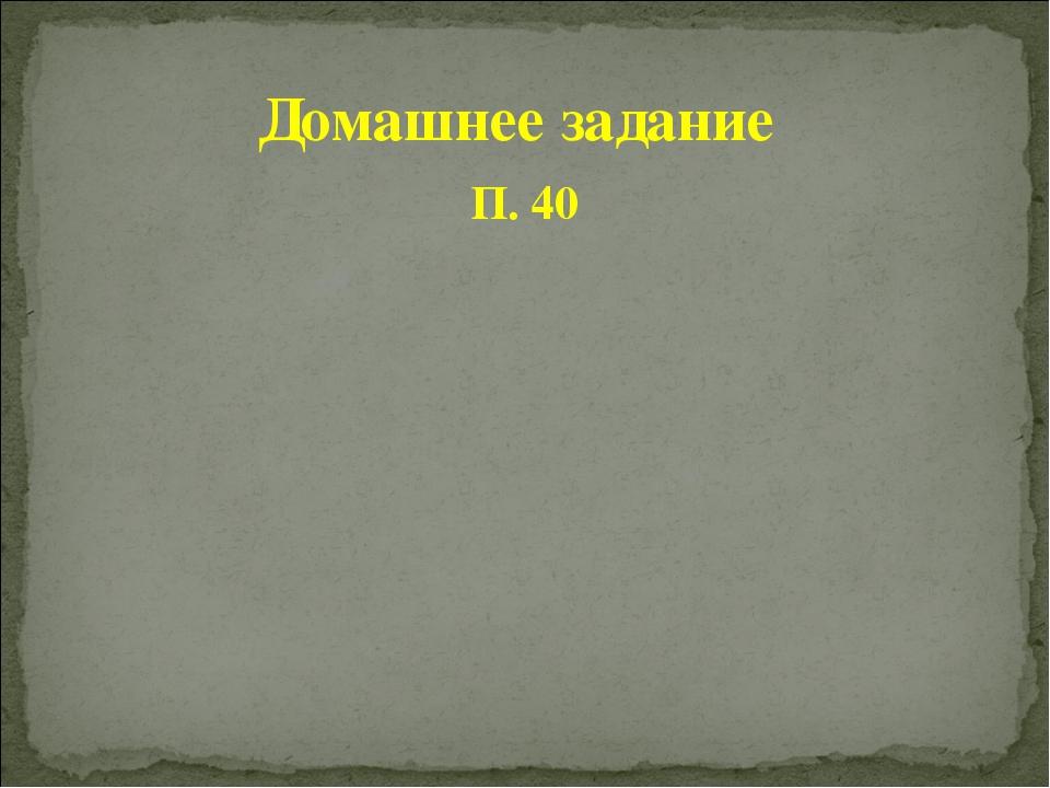 Домашнее задание П. 40
