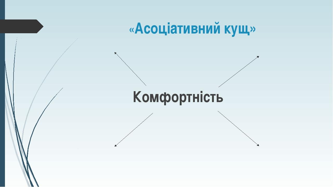 «Асоціативний кущ» Комфортність