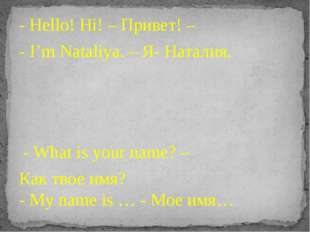 - Hello! Hi! – Привет! – - I'm Nataliya. – Я- Наталия. - What is your name? –