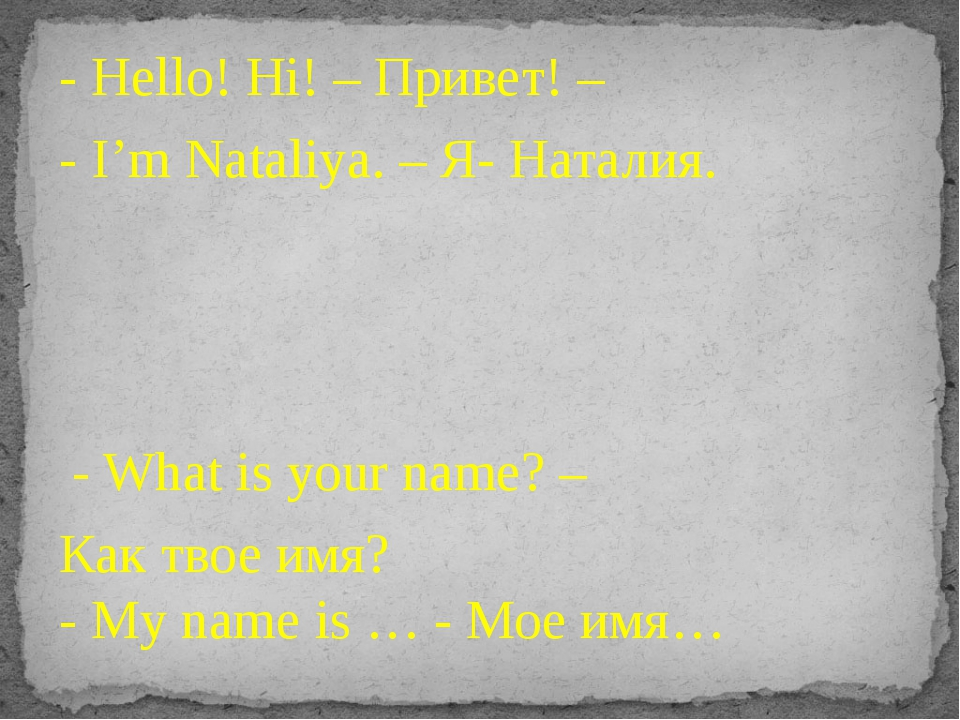 - Hello! Hi! – Привет! – - I'm Nataliya. – Я- Наталия. - What is your name? –...