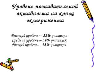 Уровень познавательной активности на конец эксперимента Высокий уровень – 53%