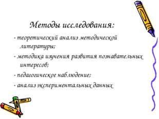Методы исследования: · теоретический анализ методической литературы; · методи