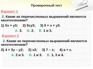 Проверочный тест Вариант 1 2. Какие из перечисленных выражений являются много