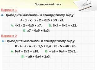Проверочный тест Вариант 1 4. Приведите многочлен к стандартному виду: 4  х