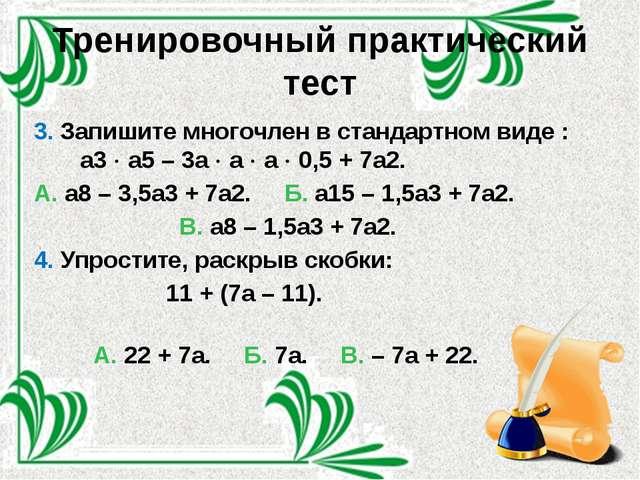 Тренировочный практический тест 3. Запишите многочлен в стандартном виде : а3...