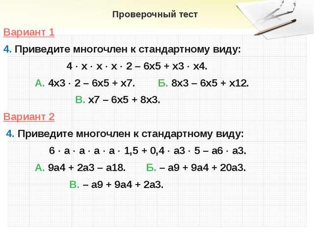 Проверочный тест Вариант 1 4. Приведите многочлен к стандартному виду: 4  х...