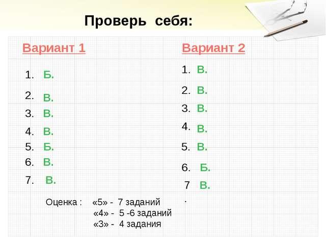 Проверь себя: Вариант 1 Вариант 2 1. 2. 2. 1. 3. 4. 5. 6. 7. 7. 6. 5. 4. 3. В...
