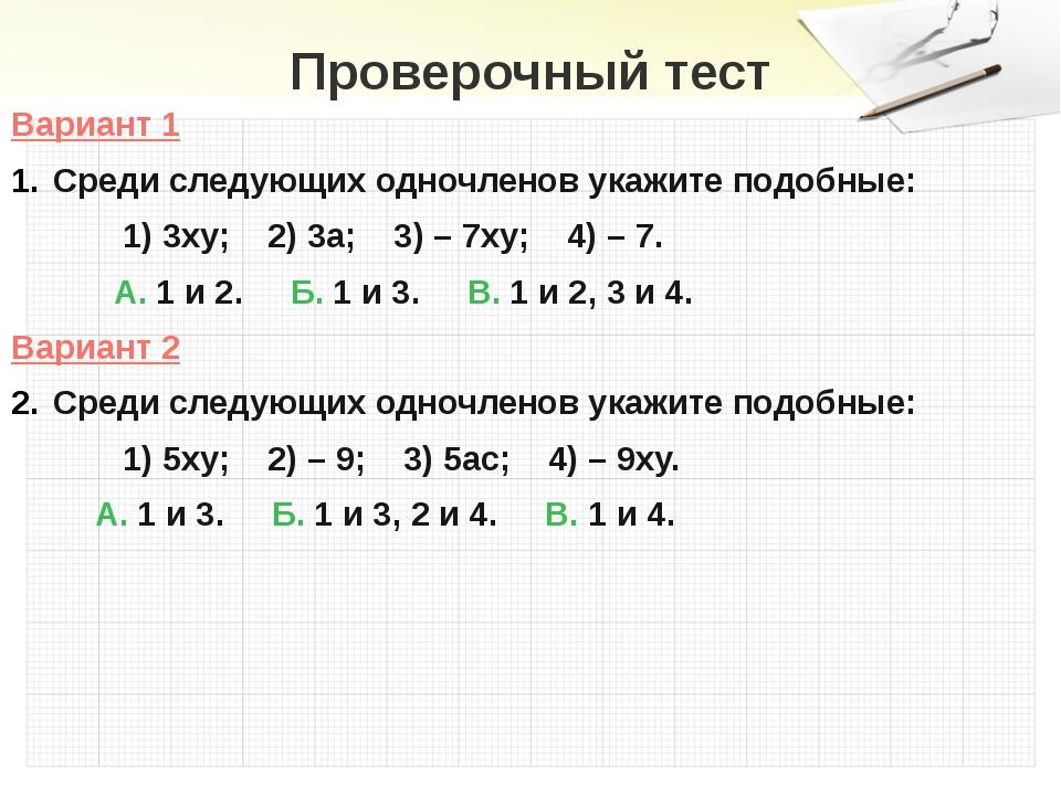 Проверочный тест Вариант 1 Среди следующих одночленов укажите подобные: 1) 3х...