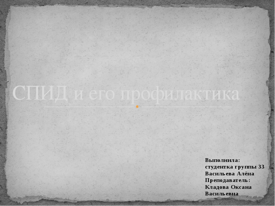 Выполнила: студентка группы 33 Васильева Алёна Преподаватель: Кладова Оксана...