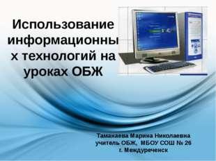 Использование информационных технологий на уроках ОБЖ Таманаева Марина Никола