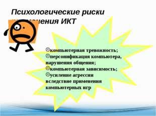Психологические риски применения ИКТ компьютерная тревожность; персонификация